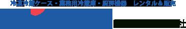 冷凍ショーケース|冷凍冷蔵ケース、業務用冷蔵庫、厨房機器レンタル|日豊機工株式会社