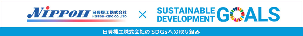 日豊機工株式会社のSDGsへの取り組み